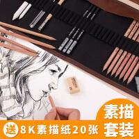马可素描套装初学者画画笔铅笔专业素描铅笔炭笔套装画画套装成人全套马克素描笔专业学生用绘画工具美术用品