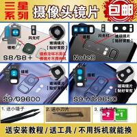 三星S8/S8plus+ S9/S9+ Note8后摄像头玻璃镜片 照相机原装镜面盖