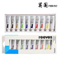 英国reeves固体水彩颜料初学者绘画水彩套装管状水彩固体水彩16色