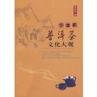 【二手旧书9成新】【正版包邮】普洱茶文化大观黄桂枢著云南民族出版社