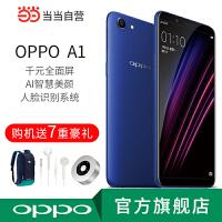 【当当自营】OPPO A1 深海蓝 全网通4GB+64GB 全面屏拍照4G手机 双卡双待
