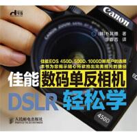 佳能数码单反相机DSLR轻松学