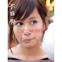 【现货】 AKB48 前田敦子写真集『不器用』中图日本进口
