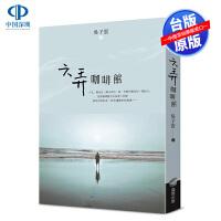 现货港台原版 《六弄咖啡�^(�影��衣版)》藤井�� 繁体中文书 商周出版