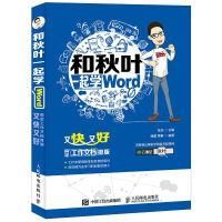 【新书店正版】 和秋叶一起学Word 张志 人民邮电出版社 9787115400239