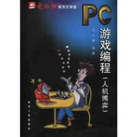 【正版】PC游�蚓�程-人�C博弈王小春重�c大�W出版社9787562426448