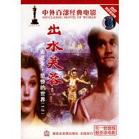 出水芙蓉:卖花女・悲惨的世界(1・2)(简装DVD)