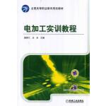 电加工实训教程(全国高等职业教育规划教材)