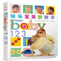 快乐宝贝系列:快乐宝贝数数字