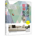 室内设计软装配色手册