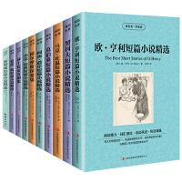 世界十大名著套装 中英文10册包邮 欧・亨利短篇小说精选/莎士比亚/福尔摩斯/海明威等中文版+英文版对照英汉互译双语图