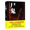 【RT1】尸鬼5 小野不由美,何宣睿 吉林出版集团有限责任公司 9787546393490