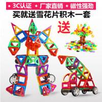 儿童磁力片积木玩具 磁铁吸铁石1-2-3-6-8-10周岁男孩拼装益智玩具