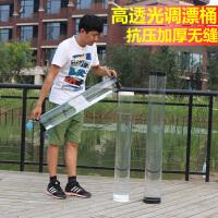 升级加厚无缝调漂筒试漂筒试漂桶调漂桶调漂器 渔具垂钓用品