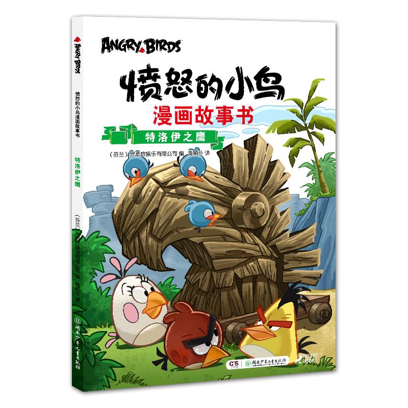 愤怒的小鸟漫画故事书:特洛伊之鹰 爆笑漫画故事,斗智斗勇欢乐无限,