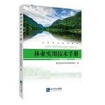 林业实用技术手册