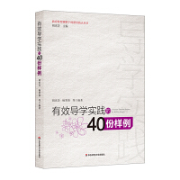 有效导学实践的40份样例(教育转型视野下的课堂热点丛书,实践学为中心的导学,培养学生学习的核心素养)