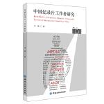 中国纪录片工作者研究