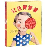 《红色棒棒糖》 书 卢克萨娜・汗9787550225886 北京联合出版有限责任公司儿童读物RRJCTS