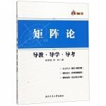 矩阵论导教导学导考/新三导丛书