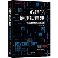 清华:心理学原来很有趣――16位大师的精华课(大师精华课系列)