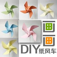 风车diy手工材料包幼儿园创意制作画画折纸玩具小风车儿童组装