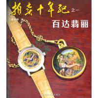拍卖十年记之一:百达翡丽 钟泳麟 辽宁科学技术出版社 9787538173413