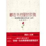 藏在书包里的玫瑰――校园性问题访谈实录(全本) 孙云晓,张引墨 漓江出版社 9787540744526