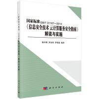 《信息安全技术 云计算服务安全指南》解读与实施