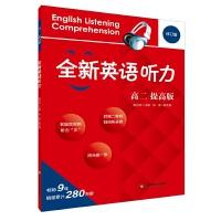 2017全新英语听力・高二(提高版)