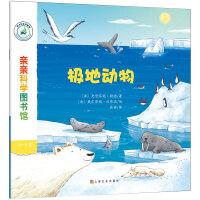 亲亲科学图书馆 第6辑:极地动物