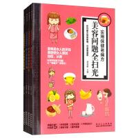 实用保健老偏方:美容问题+男人烦恼+女人忧愁+中老年病症(全套4册)