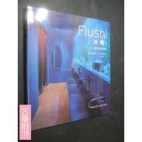 【旧书二手书85品】冲啊:现代卫生间设计. /(德)英格丽德・文茨-加勒(Ingrid Wenz-Gahler)编著