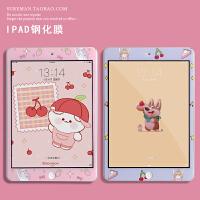 可爱卡通2018新ipad mini5钢化膜pro平板air2贴膜迷你1/3/4高清膜 ipad2/3/4 粉底草莓
