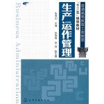 生产运作管理(张青山)