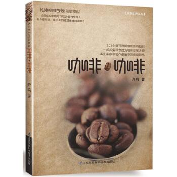 咖啡  咖啡(殿堂级咖啡读物!全国600多家咖啡馆联合鼎力推荐)