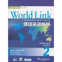 环球英语教程(第2版)学生用书 2(附光盘)