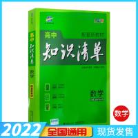 2020版曲一线高中数学知识清单 高中知识清单数学第7次修订全彩版