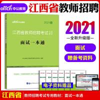 中公2019江西省教师招聘考试专用教材面试一本通