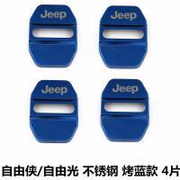 Jeep 门锁扣 吉普自由光车门锁盖锁扣盖防锈装饰 自由侠改装专用 烤蓝款 不锈钢门锁盖 4片