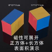 可展开可拆卸演示器立体几何模型 小学数学教具磁性正方体长方体模型棱长与表面积演示器框架