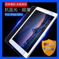 苹果ipad5/6 air2 pro钢化玻璃膜piad3屏幕piad mini4/2/平