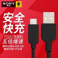 Sony 索尼1.5米原厂原装手机数据线type-c快充线3A快充安卓USB充电线