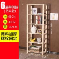 定制实木置物架多层架定做书架小木架子木质货架储物架收纳架花架