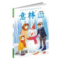 意林:小小姐日光倾城系列4--巧克力色微凉青春4(大结局)随书附赠:简蔓亲笔致谢卡×1张