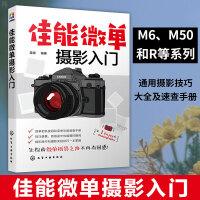 佳能微单摄影入门 拍摄构图技法后期处理技术 佳能M6/M50/R系列单反相机通用摄影技巧大全速查手册 佳能单反摄影基础