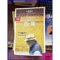 【二手旧书8成新】二手正版孤独星球 Lonely Planet 西藏 IN系列