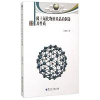 稀土氟化物纳米晶的制备及性质