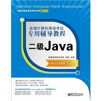 全国计算机等级考试专用辅导教程二级Java(2013无纸化考试版)