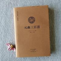 正版现货 元曲三百首(国学经典典藏版 全本布面精装)正版收藏